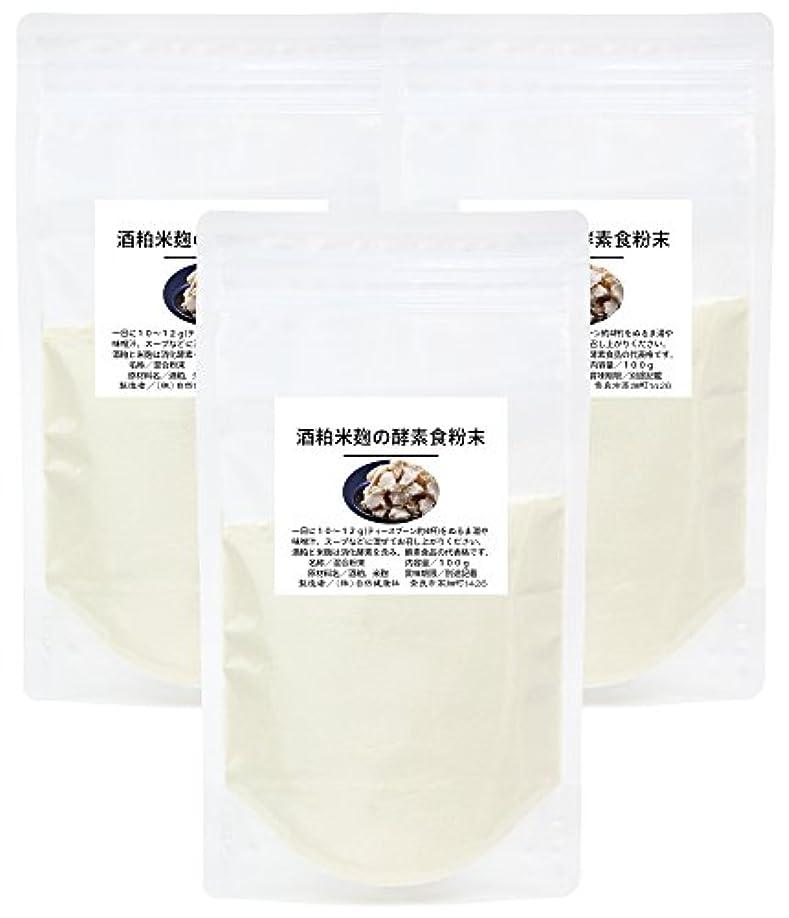 レール旧正月順応性のある自然健康社 酒粕米麹の酵素食粉末 100g×3袋 チャック付き袋入り