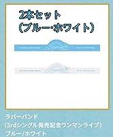 日向坂46 ラバーバンド2本セット ブルー・ホワイト