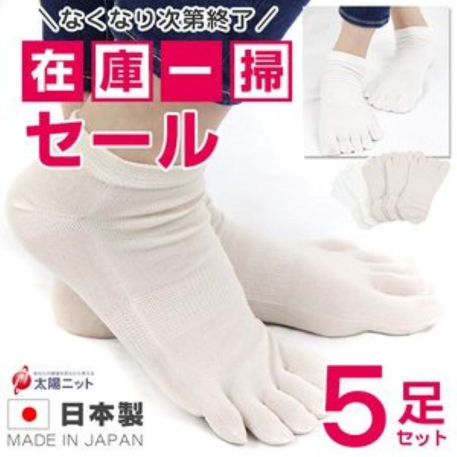 薬理学息子拡声器在庫処分 婦人 薄手 5本指靴下 ショート丈 5足組 汗 重ね履き 太陽ニット 345-5P