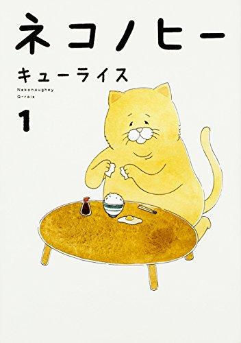 ネコノヒー 1-3巻 新品セット