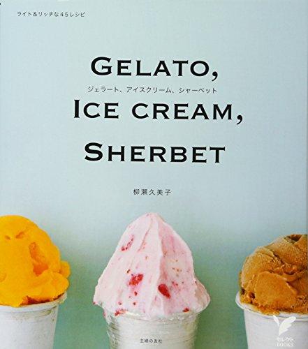 ジェラート、アイスクリーム、シャーベット―ライト&リッチな4...