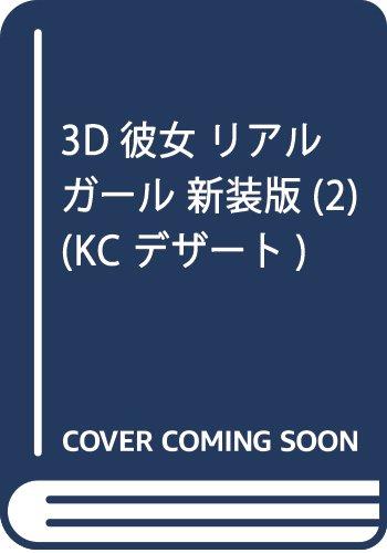 3D彼女 リアルガール 新装版(2)