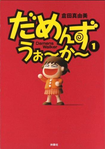 だめんず・うぉ?か?(1) (SPA!コミックス)