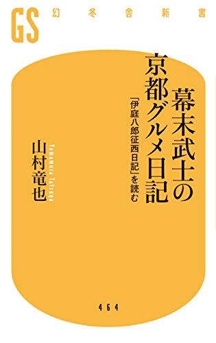 幕末武士の京都グルメ日記 「伊庭八郎征西日記」を読む (幻冬舎新書)