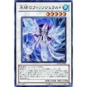 遊戯王カード 【 氷結のフィッツジェラルド 】 DDY3-JP001-UR