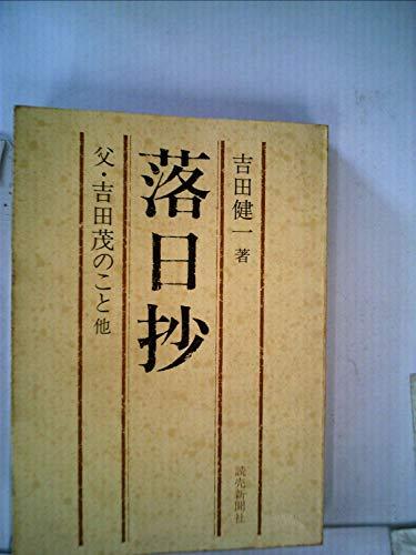 落日抄―父・吉田茂のこと他 (1967年)