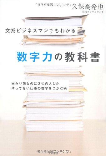 文系ビジネスマンでもわかる数字力の教科書の詳細を見る