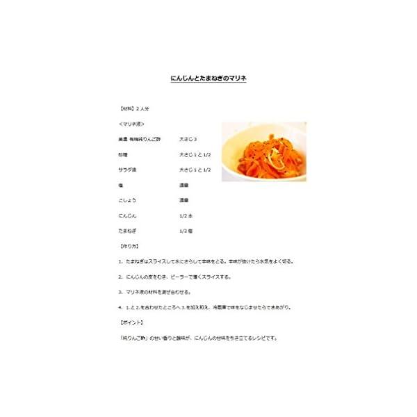 美濃 有機純りんご酢の紹介画像4