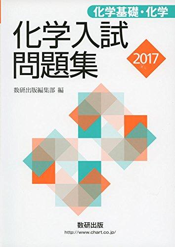 化学入試問題集化学基礎・化学 2017