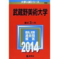 武蔵野美術大学 (2014年版 大学入試シリーズ)