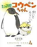 たっぷり!!! コウペンちゃん (中経☆コミックス) 画像