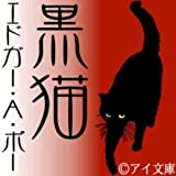 [オーディオブックCD] E.A.ポー 著 「黒猫」(CD1枚)