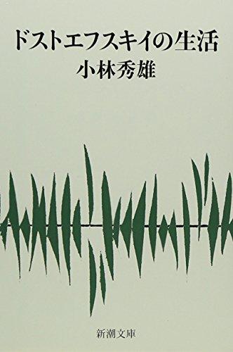 ドストエフスキイの生活 (新潮文庫)