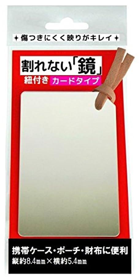 鏡 ミラー カード型 コンパクトミラー 割れない 薄い 軽い 便利 携帯 紐付き (ピンク)