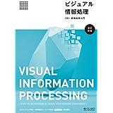 ビジュアル情報処理-CG・画像処理入門-[改訂新版]