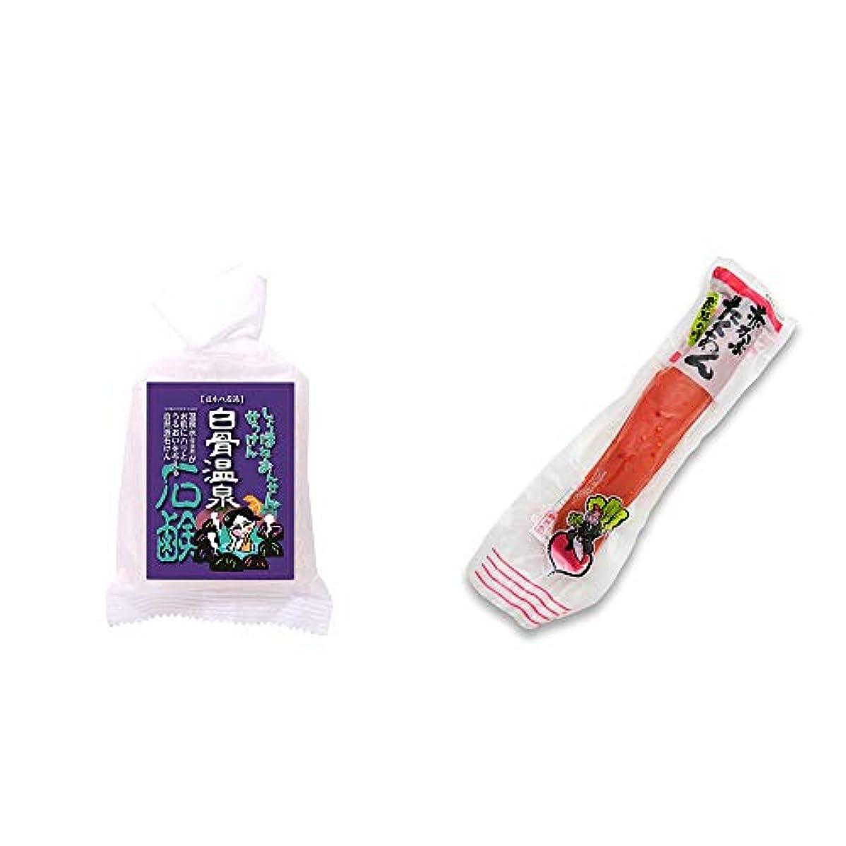 歯科の匹敵します物足りない[2点セット] 信州 白骨温泉石鹸(80g)?赤かぶたくあん(220g)