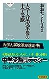 大学入試改革後の中学受験 (祥伝社新書)