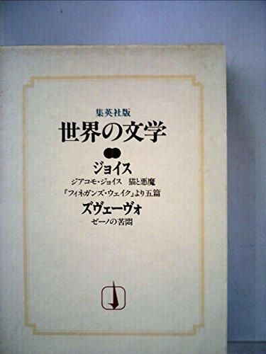 世界の文学〈1〉ジョイス,ズヴェーヴォ (1978年) ジアコモ・ジョイス 猫と悪魔 「フィネガンズ・ウエイク」より五編 ゼーノの苦悶の詳細を見る