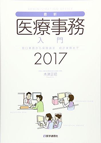 最新・医療事務入門 2017年版: 窓口業務から保険請求,統計業務まで