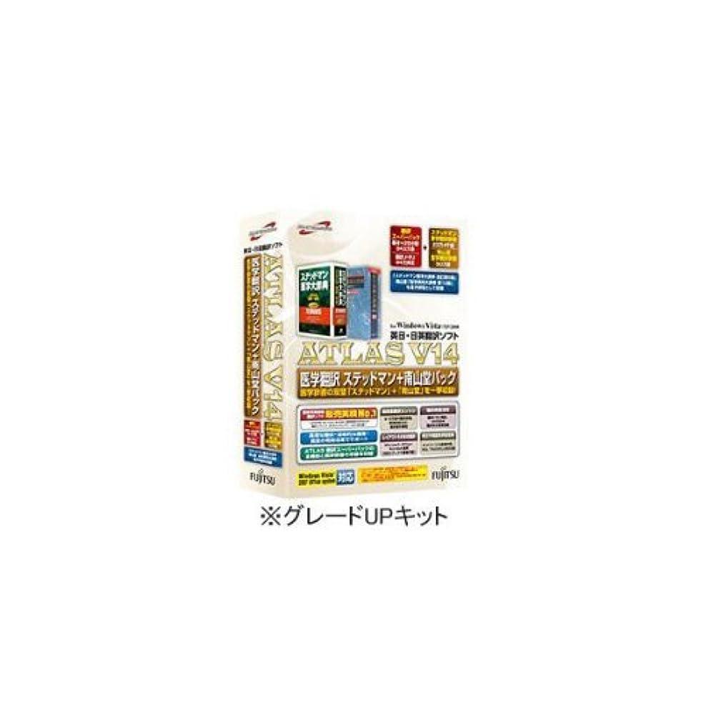 迷路悲観主義者アナリストATLAS 医学翻訳 ステッドマン+南山堂パック グレードアップキット V14.0