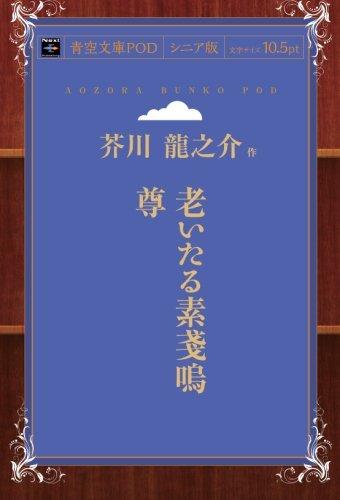 老いたる素戔嗚尊 (青空文庫POD(シニア版))