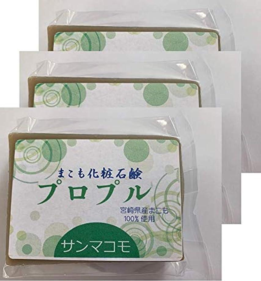 未払いアーサーマッシュまこも化粧石鹸 プロプル 90g 3個セット