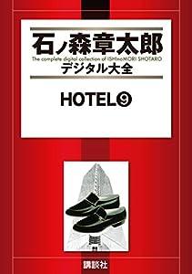HOTEL(9) (石ノ森章太郎デジタル大全)