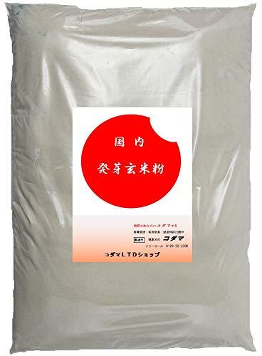 発芽玄米粉, 500g(全粒粉)国内産
