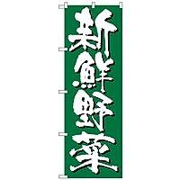 Nのぼり 4791 新鮮野菜 【人気 おすすめ 通販パーク】