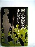 「南京大虐殺」のまぼろし (1973年)