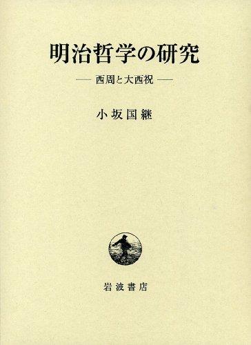 明治哲学の研究――西周と大西祝