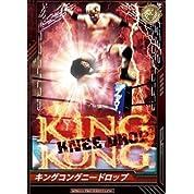 キングオブプロレスリング 第5弾 RRR キングコングニードロップ/真壁刀義(ブースト)BT05-068