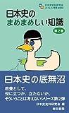 日本史のまめまめしい知識〈第2巻〉 (ぶい&ぶい新書)