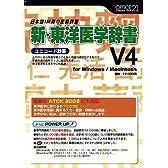 新・東洋医学辞書 V4 ユニコード辞書