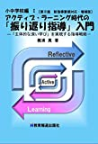 アクティブ・ラーニング時代の「振り返り指導」入門  第8版