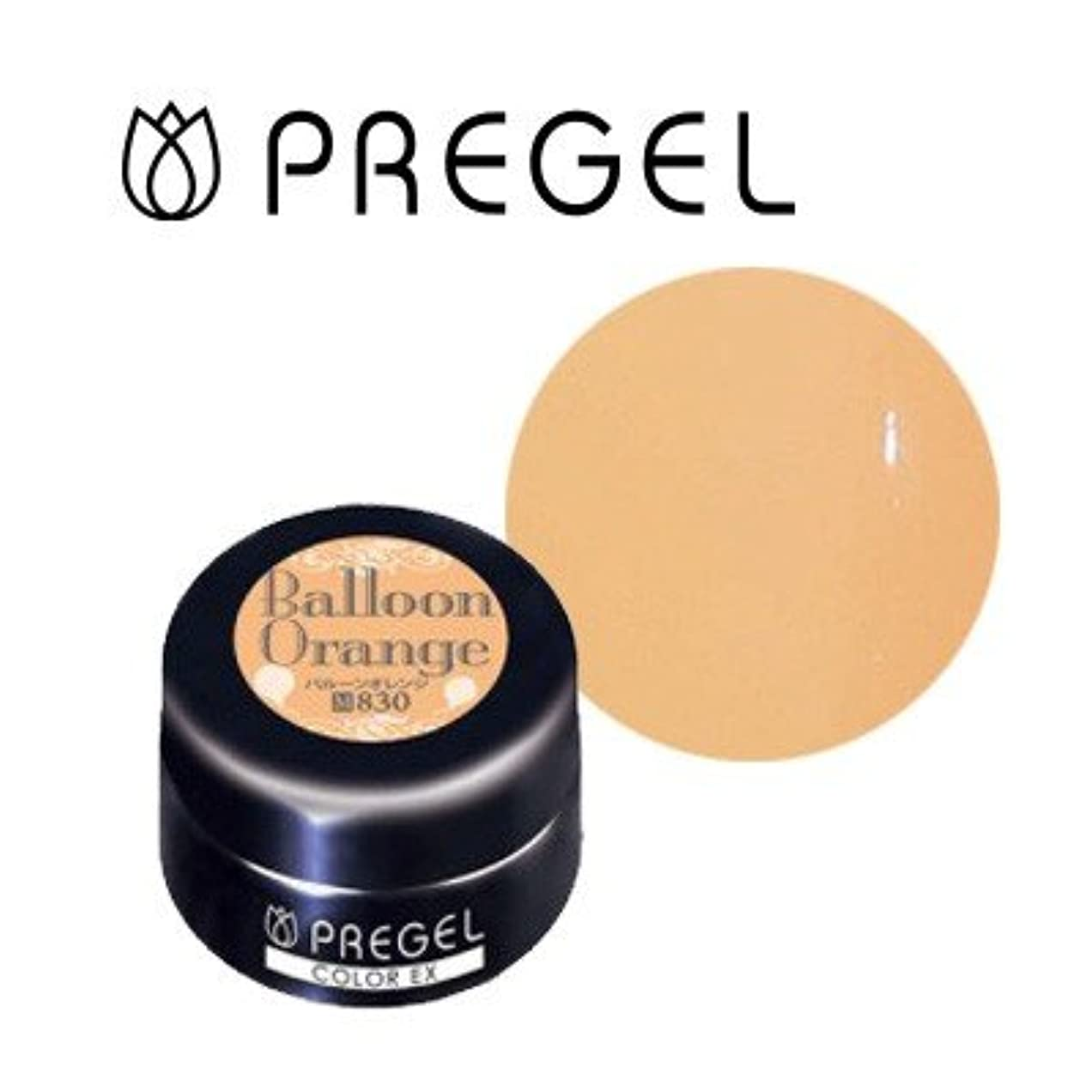 ヒギンズ同情品揃えプリジェル カラーEX フェミニンシリーズ バルーンオレンジ PG-CE830 3g
