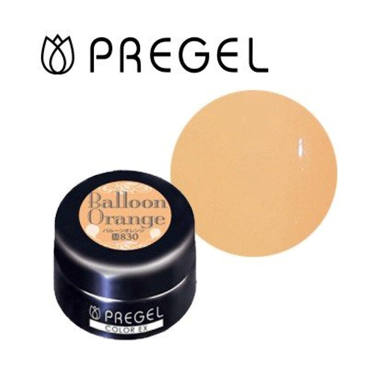 娘国傾くプリジェル カラーEX フェミニンシリーズ バルーンオレンジ PG-CE830 3g