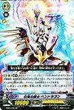 カードファイト!! ヴァンガード 【白竜の騎士 ペンドラゴン】【RR】 EB03-005-RR ≪黒鋼の戦騎≫