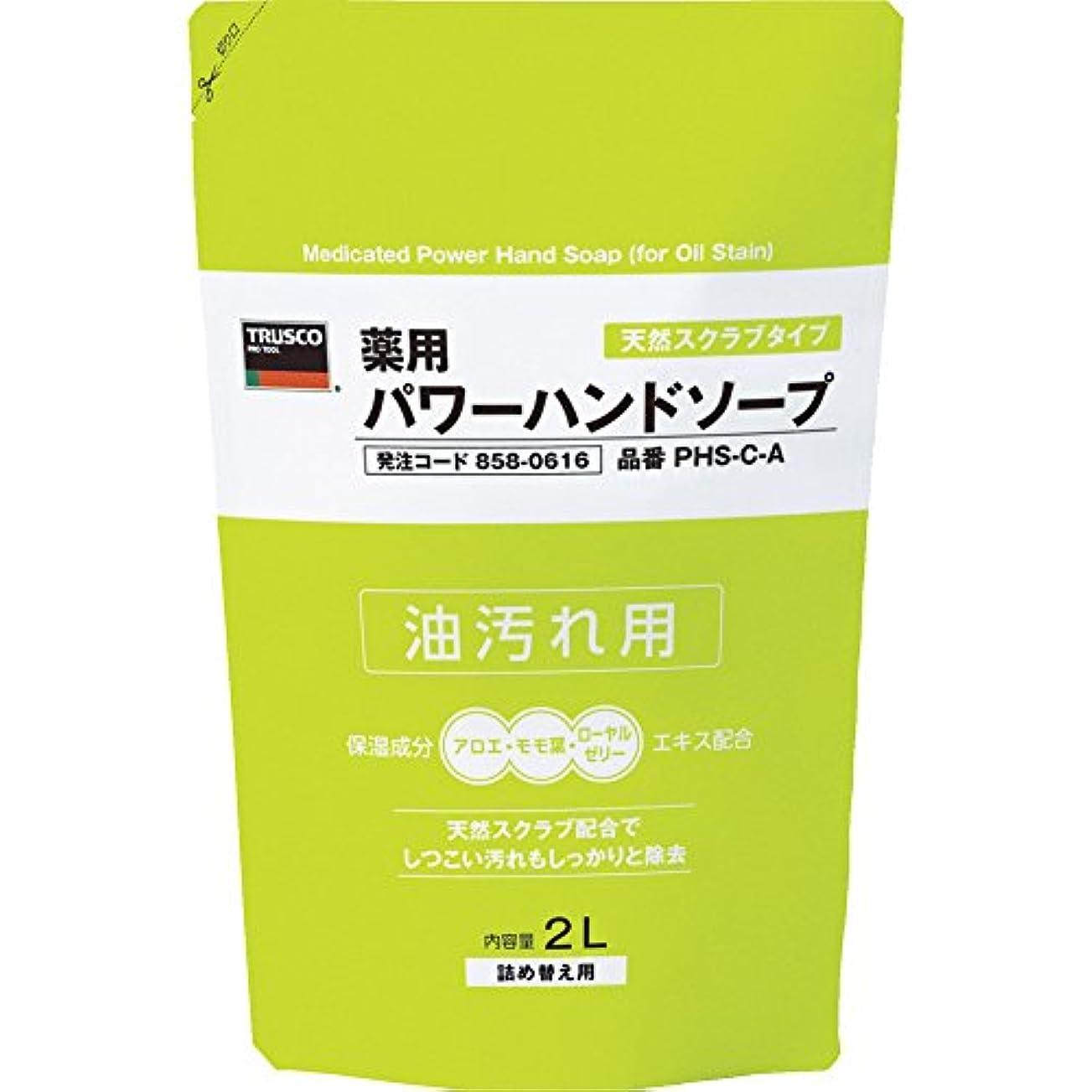 まっすぐ商標ラバTRUSCO(トラスコ) 薬用パワーハンドソープ 詰替パック 2.0L PHS-C-A