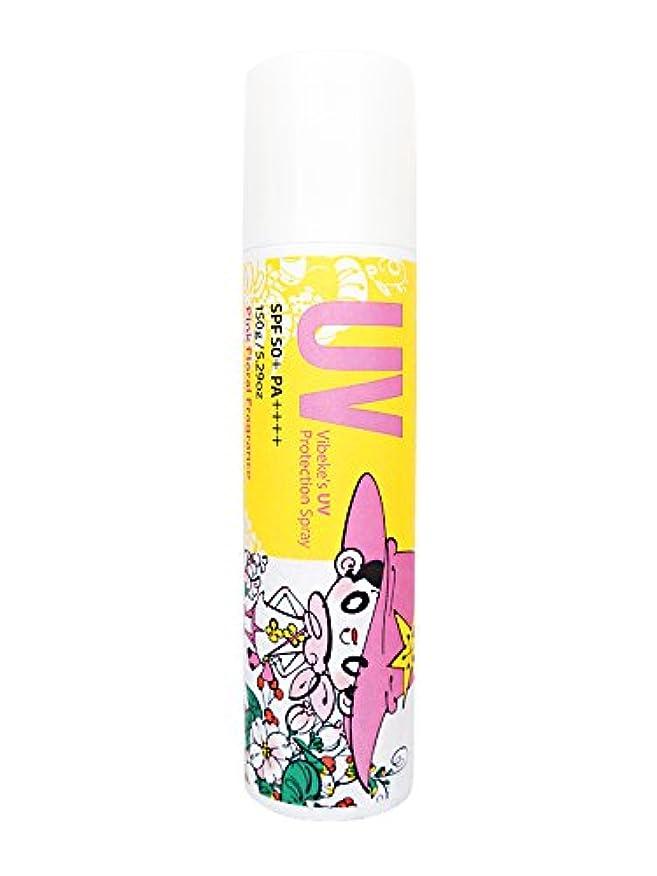 透けるかご加速度ビベッケの全身まるごとサラサラUVスプレー SPF50+ PA++++ 150g ピンクフローラルの香り