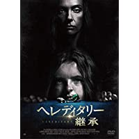 【Amazon.co.jp限定】ヘレディタリー 継承