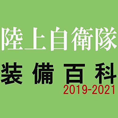 [画像:陸上自衛隊装備百科2019-2021 (JGround特選ムック)]