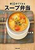 朝10分でできる スープ弁当 画像