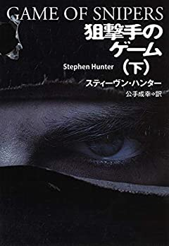 狙撃手のゲーム(下) (海外文庫)