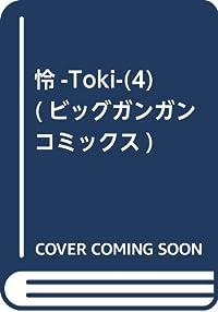 怜-Toki-(4) (ビッグガンガンコミックス)