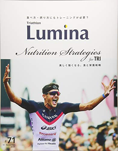 Triathlon Lumina(トライアスロン・ルミナ) 2018年 11 月号 [雑誌]