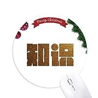 奨励富知識品質価値 クリスマスツリーの滑り止めゴム形のマウスパッド