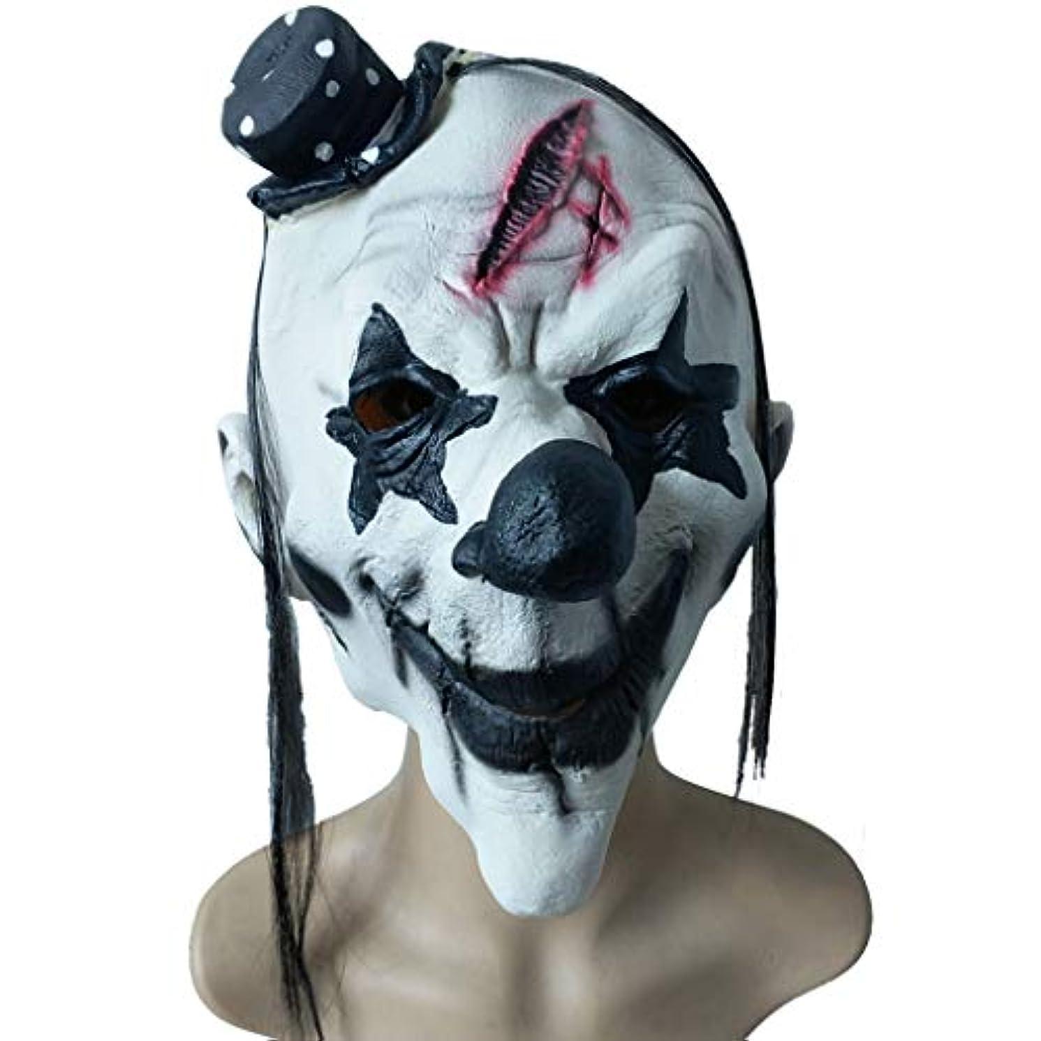 に向かってどっちでも画家ハロウィーン面白いドレスアップ白黒ピエロマスクしかめっ面ホラーラテックスヘッドセットファンシードレスパーティーパフォーマンスの小道具