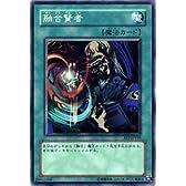 遊戯王カード 【 融合賢者 】 BE2-JP109-N 《ビギナーズ・エディションVol.2》