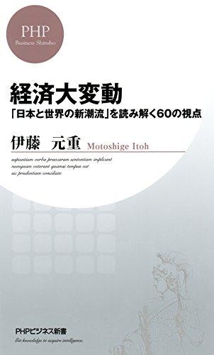 経済大変動 「日本と世界の新潮流」を読み解く60の視点 (PHPビジネス新書)の詳細を見る